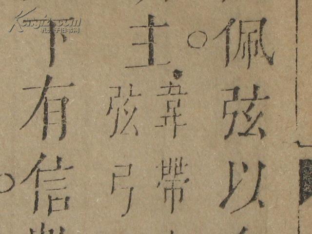 """(木刻本)(明末精刻本之代表)明天启六年(1626)立达堂刊本,归有光汇辑;文震孟参订《诸子汇函》——《韩非子》(第12卷)一厚册全,有前藏家铃印""""汉南康氏珍藏图书之印"""",全书不避""""玄""""字讳。"""
