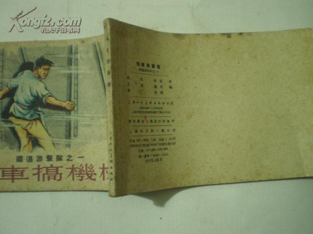 铁道游击队之一(飞车搞机枪)1955年版、1960年印刷