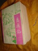 【老版武侠】鹿鼎记(金庸著 宝文堂书店版 全五册 插图本  1990年1版1印 )