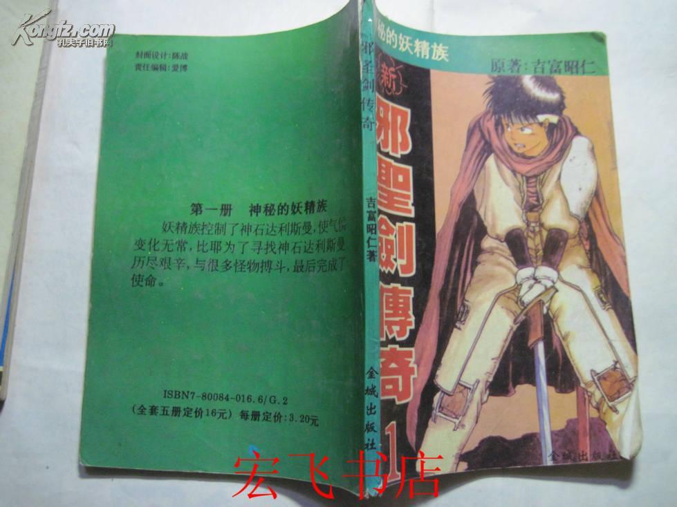 新 邪圣剑传奇 1 神秘的妖精族