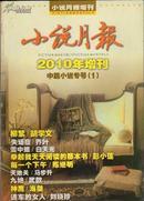 小说月报2010年增刊 中篇小说专号1