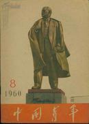 《中国青年》杂志1960年第8期【封面列宁雕塑漂亮,封面书脊旁和右下如图处有挖孔】