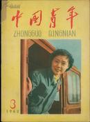 《中国青年》杂志1960年第3 期【封面女推土机手漂亮,封面书脊旁如图处有一挖孔】
