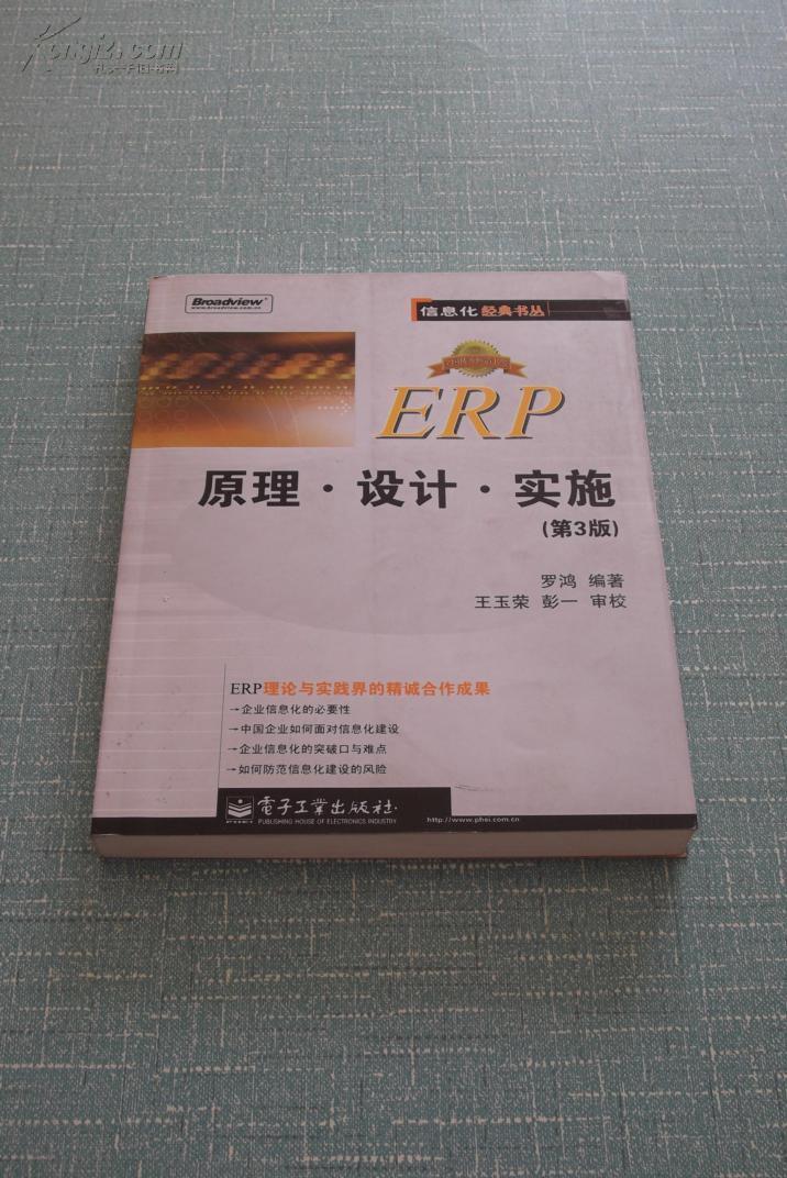 原理 设计 实施(第3版)