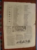 小说故事报【松辽文学】报纸版1985年1~4期