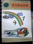 六年制小学课本语文基础训练 第二册