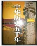 中华历史五千年(新编)