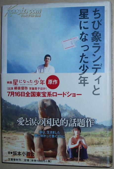 日文原版书 ちび象ランディと星になった少年 坂本小百合