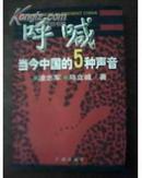 呼喊--当今中国的5种声音;交锋--当代中国三次思想解放实录(2本)