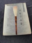 何东等主编《全国书画家润格作品集》(润格它将书画家和书画艺术机构、收藏家联系起来)全铜版纸[D4-4-1-2]
