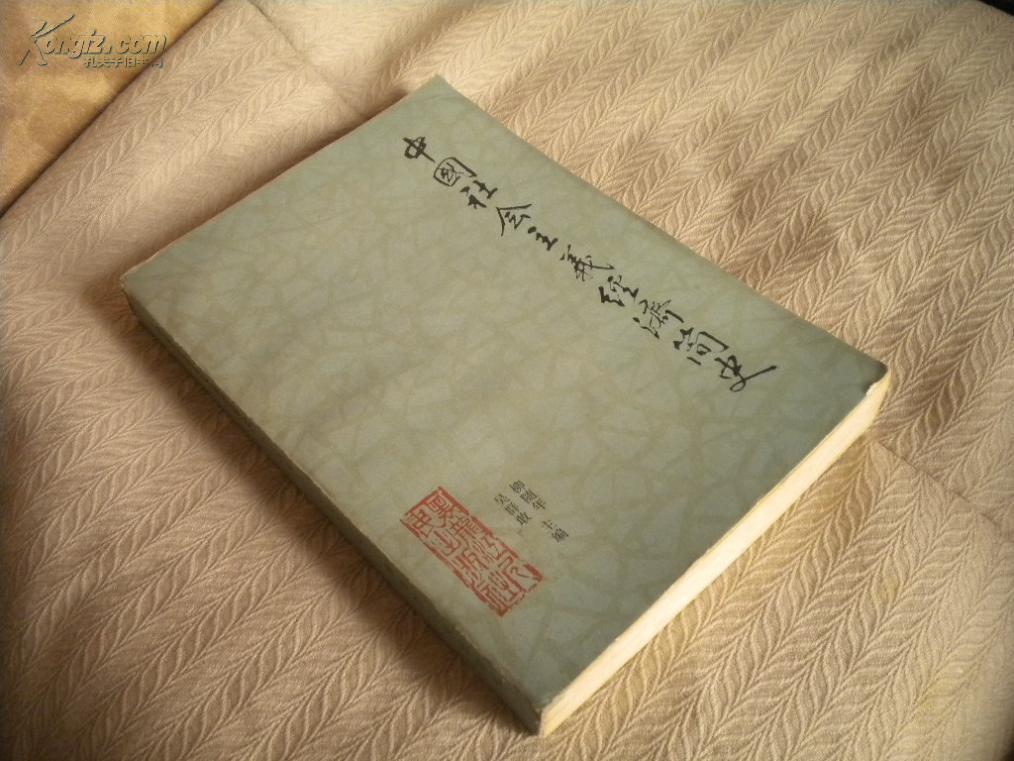 中国社会主义经济简史(1949-1983