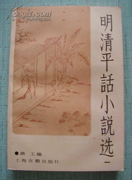 明清平话小说选 (一)
