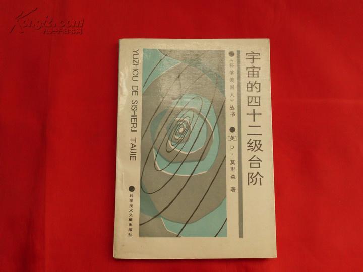 宇宙的四十二级台阶(1988年1版1印2500册,覆膜本)