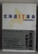 北海道IT革命 [単行本] 日本経済新闻社 (编集)