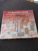 符志强编著《百年奥运珍邮全集图册》邮票画册作品集(1896年—2006年)现货 全铜版纸一版一印2008册[D4-2-2-1]