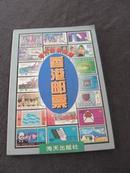 司徒一凡著《海外邮票集锦:香港邮票》(1841—1997)1996年6月一版一印[D4-4-1-1]