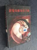 刘肇宁著《新编集邮知识手册》现货 2000年5月一版一印5000册[D4-4-1-1]