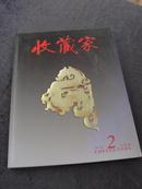 收藏家 2010年2期总第160期(全铜版纸彩印)[D4-4-4-2]
