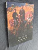 大芬艺海《大芬艺海原创艺术品拍卖会:西画国画专场》图录 全铜版纸[D4-4-4-2]
