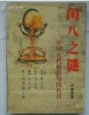闰八之谜:中国古代历法与闰八月