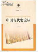 南强史学丛书;中国古代史论丛 精装本