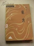 前方 昆仑文学丛书 84年1版1印 包邮挂