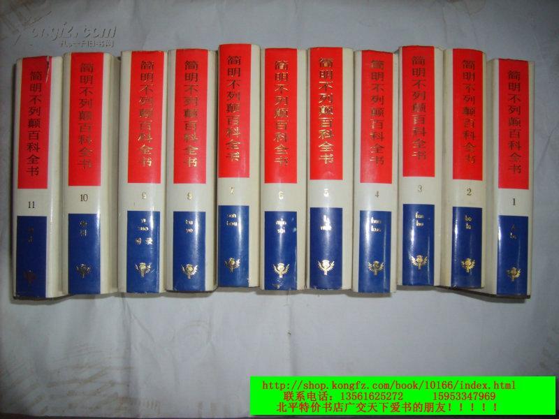 简明不列颠百科全书  16开硬精装  1--10卷全加11.增补(共11册全)