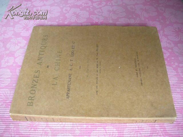 卢芹斋   1924年 青铜器展览图录 8开 罕见...毛边本。。。