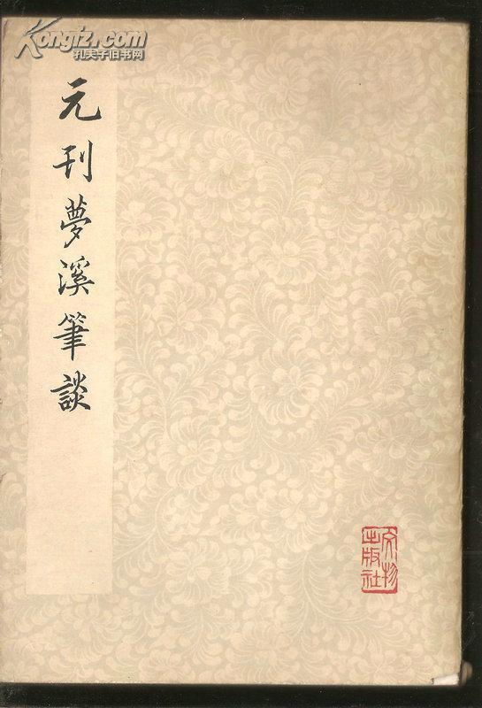 元刊梦溪笔谈(木刻影印版)