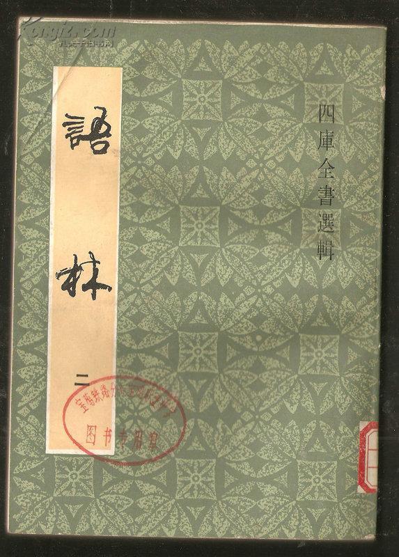 四库全书选辑:语林(第2册)