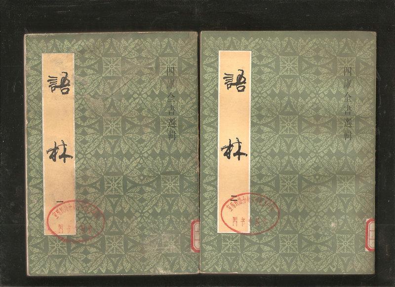 四库全书选辑:语林(全四册)