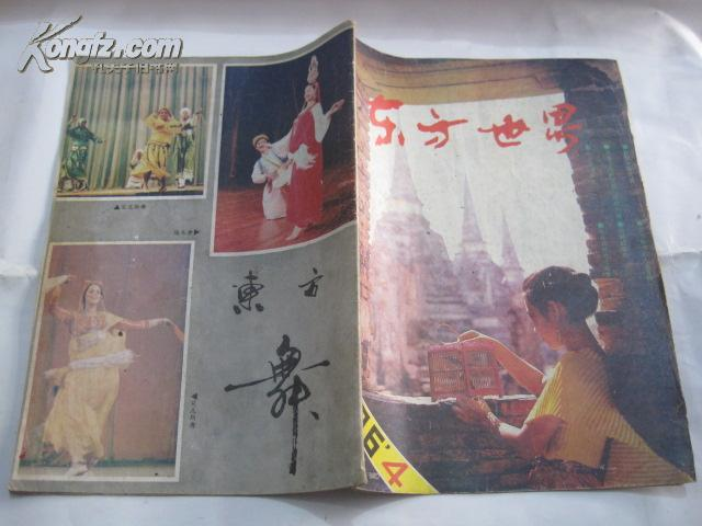 东方世界(1986年4期)