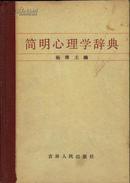 简明心理学词典