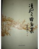 冯训文国画集---冯训文小楷笔签赠本并盖印 (保真)              7
