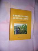 最新植物保护与农作物生长病虫害防治技术应用手册