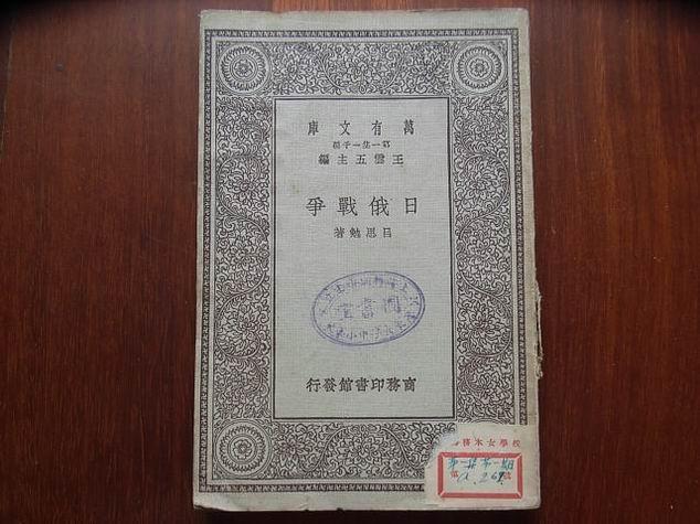 民国旧书   古籍善本      日俄战争