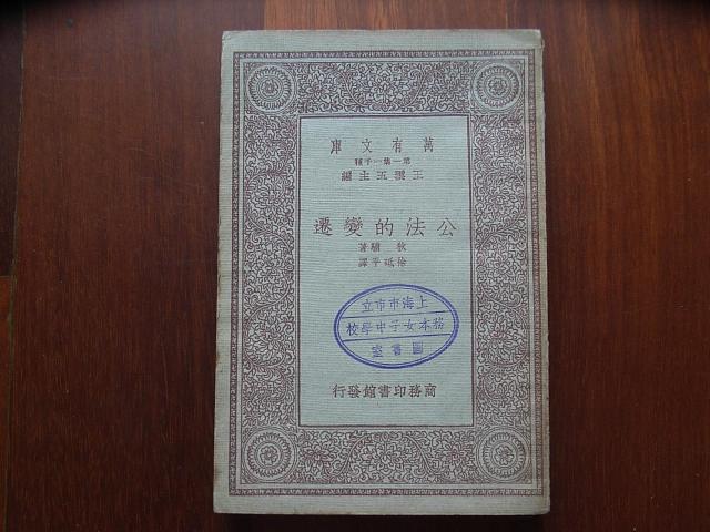 民國舊書   古籍善本    公法的變遷