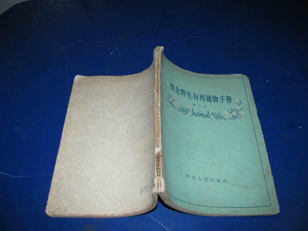 西北野生有用植物手册【第三册】1版1印