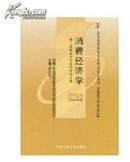 自考教材 00183 0183 消费经济学 2000年版 伊志宏