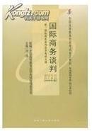 00186 0186国际商务谈判刘园 中国人民大学出版社自考教材