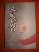 【卖家保真】2012年诺贝尔文学奖获得者 莫言签名签赠本《丰乳肥臀增补修订版》包真 签名笔迹可以和印刷的真迹对比