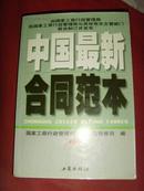 中国最新合同范本(最新版)厚册1024页【合同法书籍】