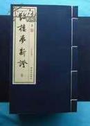 周汝昌签名钤印《红楼梦新证》第016号  仅作参考勿拍