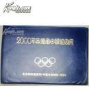 2000年奥运会申办纪念册(