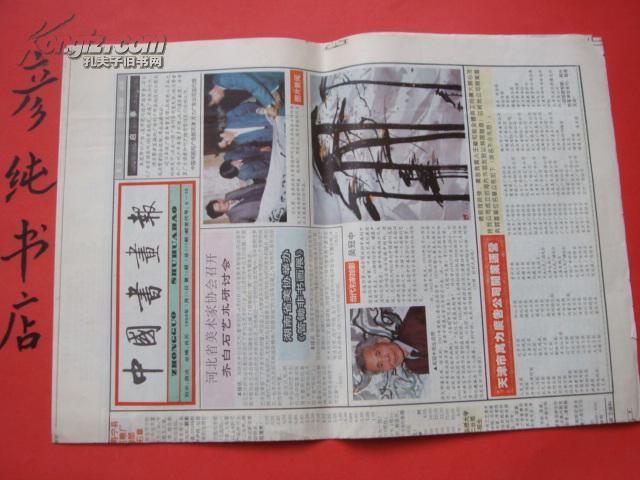 ★《中国书画报》1994年5月26日 第21期 总第406期 【原版报纸】