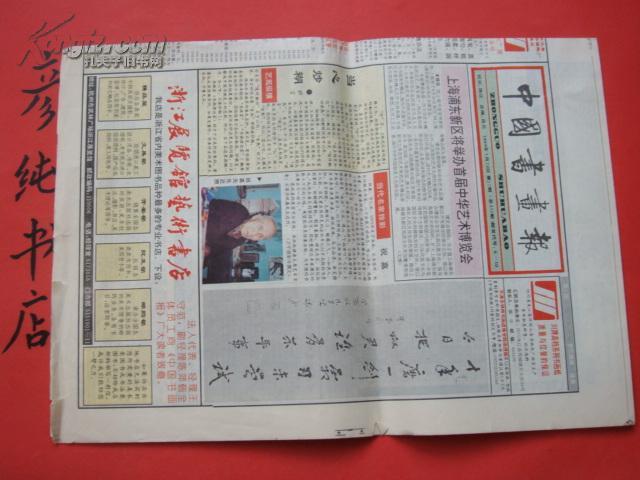 ★《中国书画报》1994年4月28日 第17期 总第402期 【原版报纸】刘子久山水等~