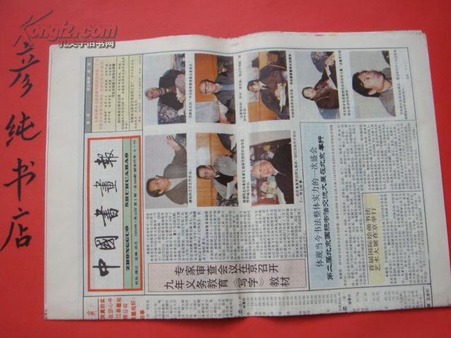 ★《中国书画报》1994年1月20日 第3期 总第388期 【原版报纸】陆俨少山水~