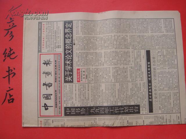 ★《中国书画报》1994年4月21日 第16期 总第401期 【原版报纸】