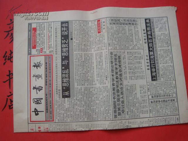 ★《中国书画报》1994年4月7日 第14期 总第399期 【原版报纸】