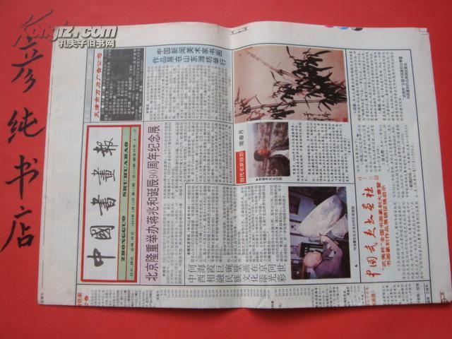 ★《中国书画报》1994年5月12日 第19期 总第404期 【原版报纸】黄宾虹山水等~